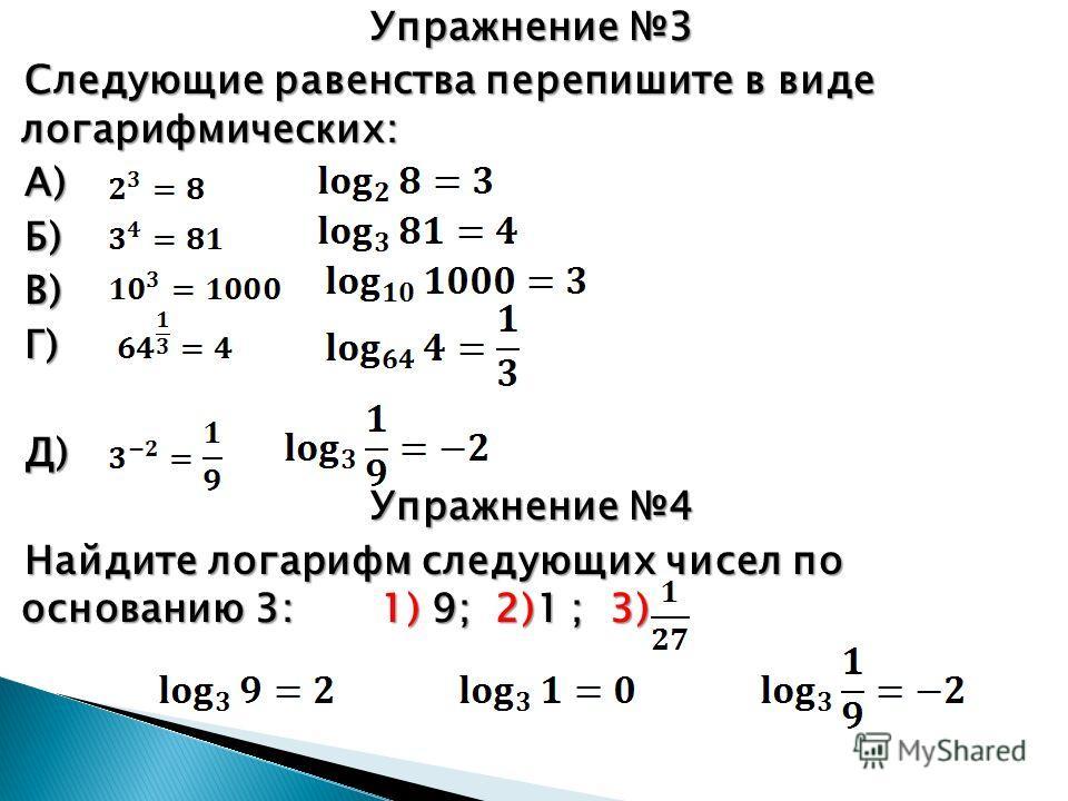 Упражнение 3 Следующие равенства перепишите в виде логарифмических: А)Б)В) Г)Г)Г)Г) Д)Д)Д)Д) Упражнение 4 Найдите логарифм следующих чисел по основанию 3: 1) 9; 2)1 ; 3)