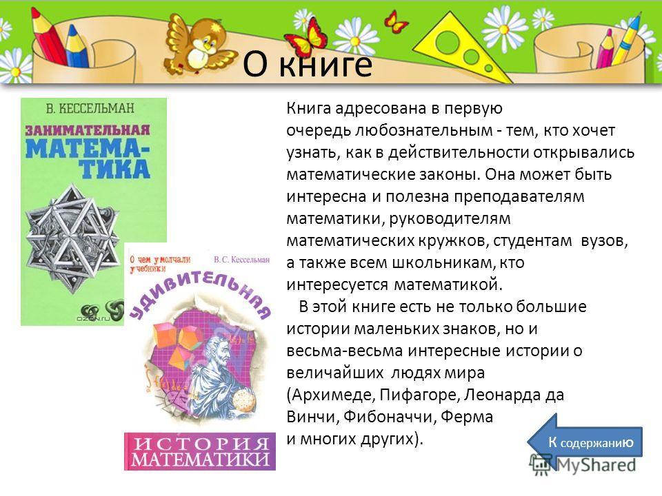 ProPowerPoint.Ru О книге Книга адресована в первую очередь любознательным - тем, кто хочет узнать, как в действительности открывались математические законы. Она может быть интересна и полезна преподавателям математики, руководителям математических кр