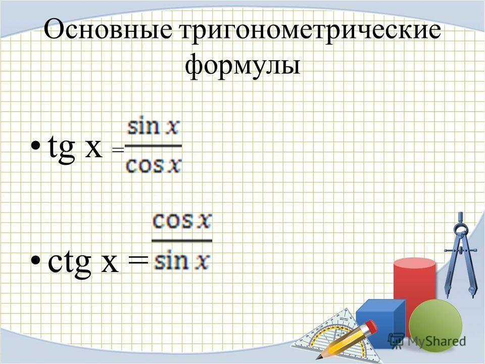 Основные тригонометрические формулы tg x = ctg x =