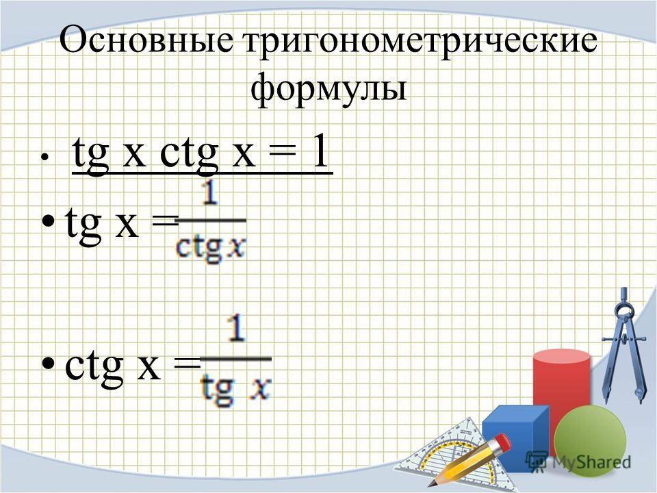 Основные тригонометрические формулы tg x ctg x = 1 tg x = ctg x =