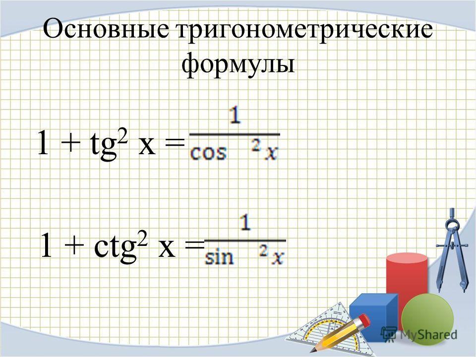 Основные тригонометрические формулы 1 + tg 2 x = 1 + ctg 2 x =