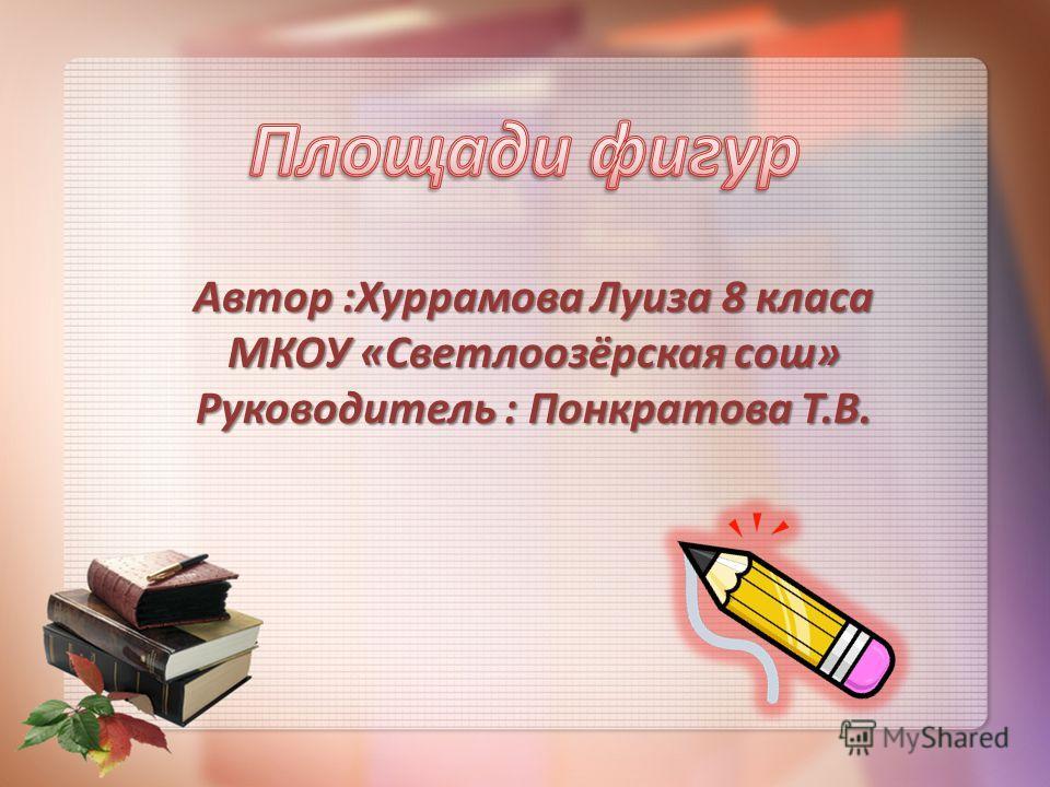 Автор :Хуррамова Луиза 8 класа МКОУ «Светлоозёрская сош» Руководитель : Понкратова Т.В.