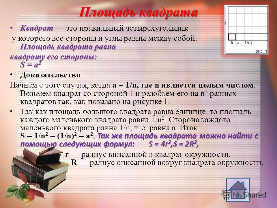 Площадь квадрата Квадрат Квадрат это правильный четырёхугольник Площадь квадрата равна у которого все стороны и углы равны между собой. Площадь квадрата равна квадрату его стороны: S = a 2 Доказательство Начнем с того случая, когда a = 1/n, где n явл