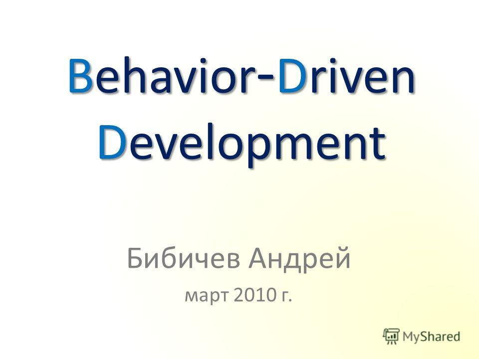 Behavior - Driven Development Бибичев Андрей март 2010 г.