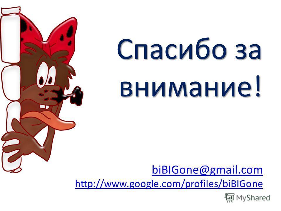 Спасибо за внимание! biBIGone@gmail.com http://www.google.com/profiles/biBIGone