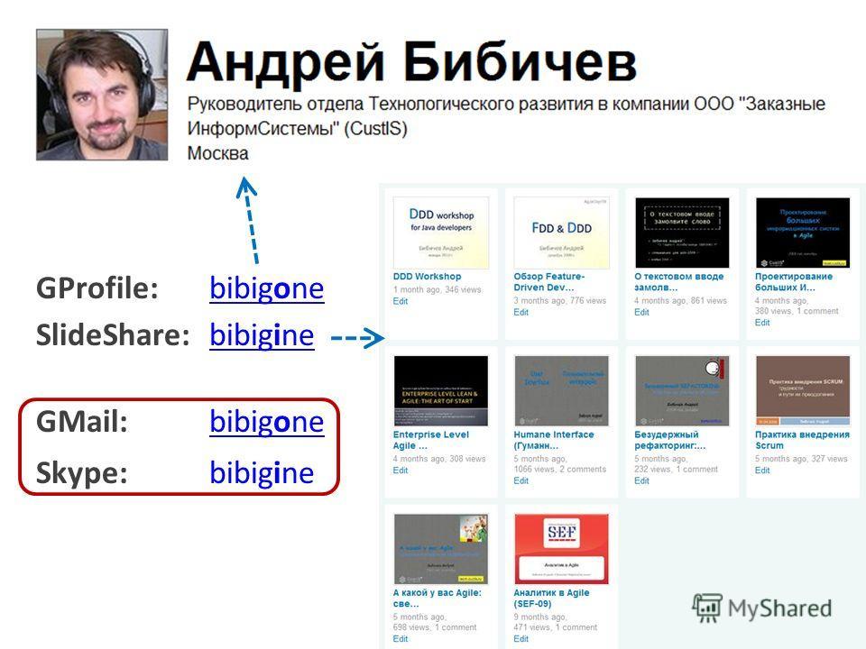 GProfile: bibigonebibigone SlideShare: bibiginebibigine GMail:bibigonebibigone Skype: bibigine