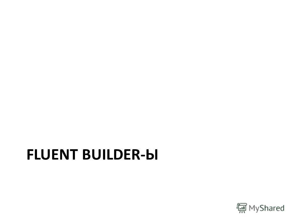 FLUENT BUILDER-Ы