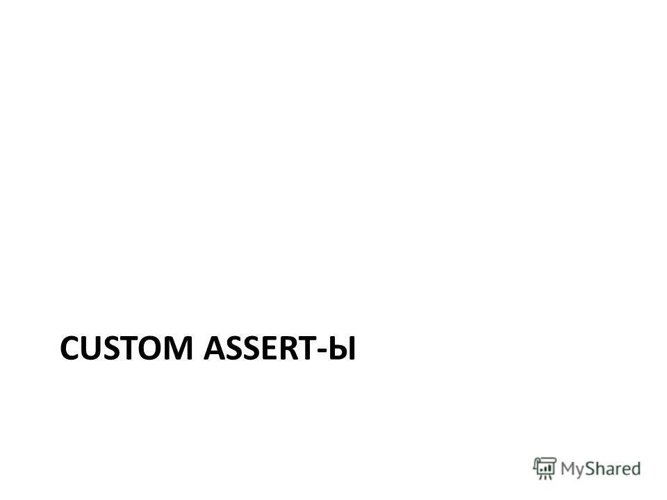 CUSTOM ASSERT-Ы