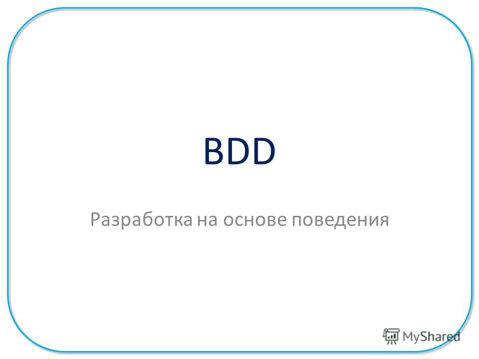 BDD Разработка на основе поведения