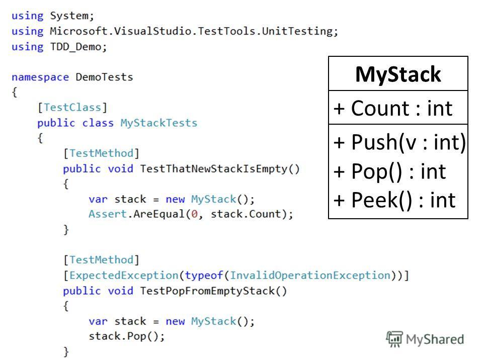 MyStack + Count : int + Push(v : int) + Pop() : int + Peek() : int