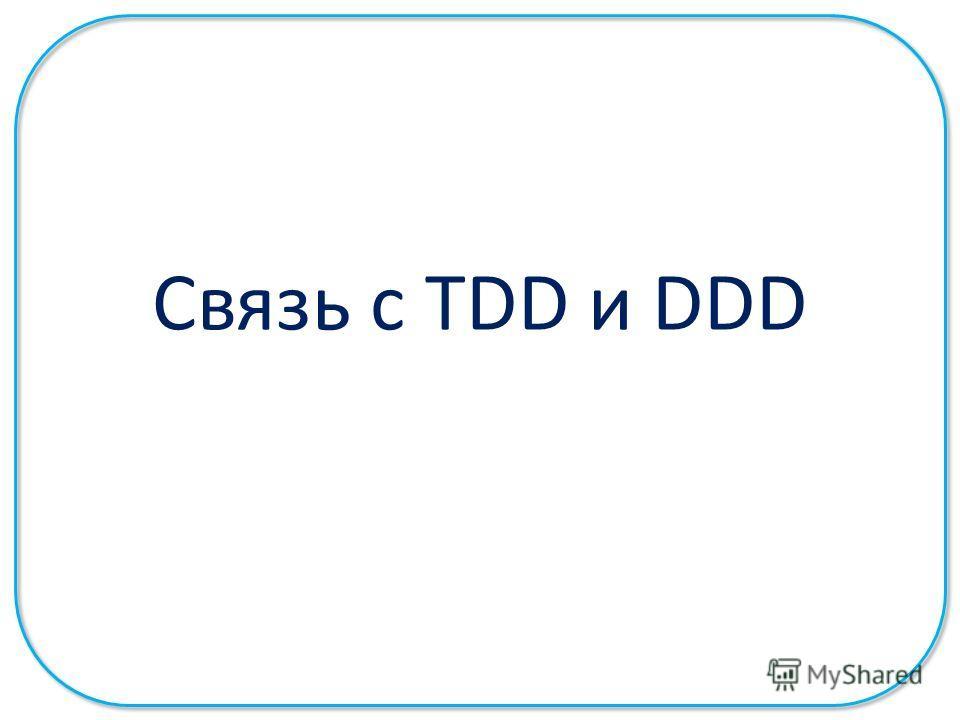 Связь с TDD и DDD
