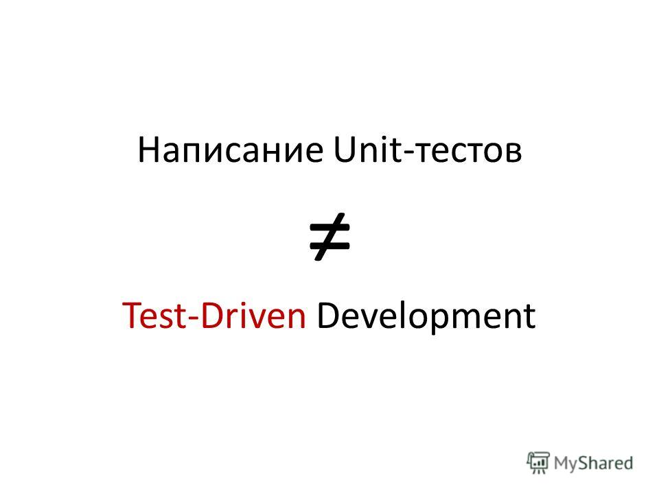 Написание Unit-тестов Test-Driven Development