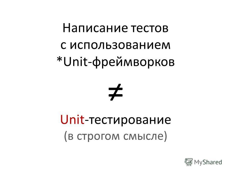 Написание тестов с использованием *Unit-фреймворков Unit-тестирование (в строгом смысле)