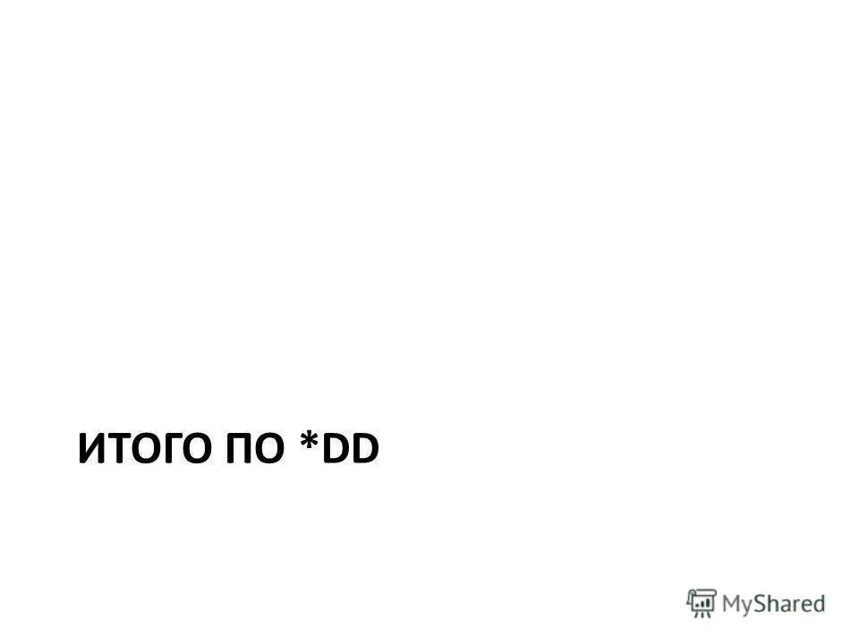 ИТОГО ПО *DD