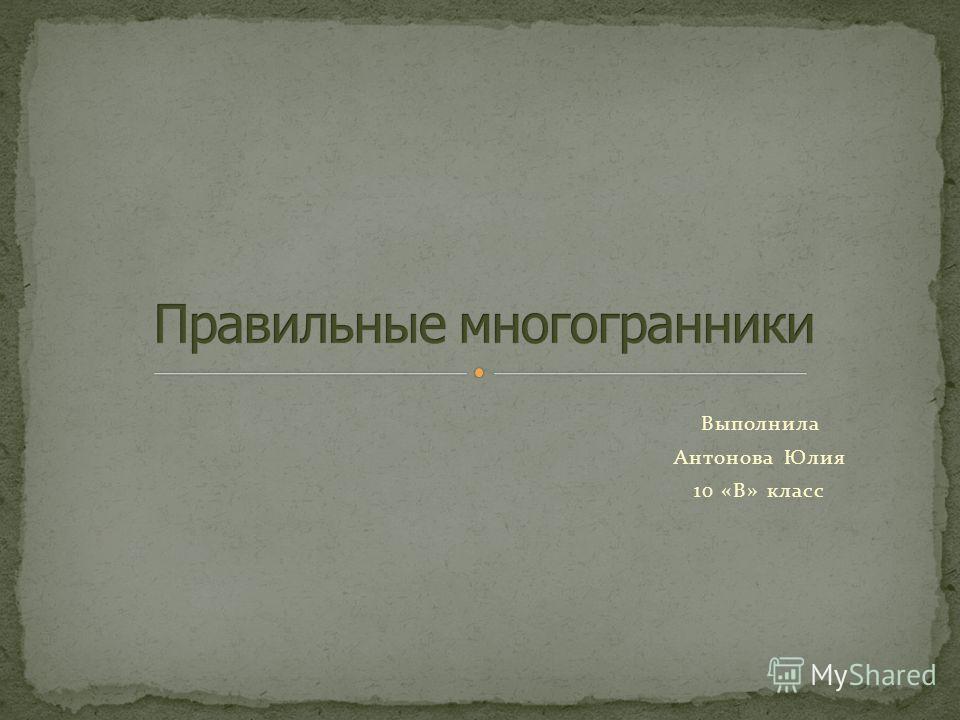 Выполнила Антонова Юлия 10 «В» класс