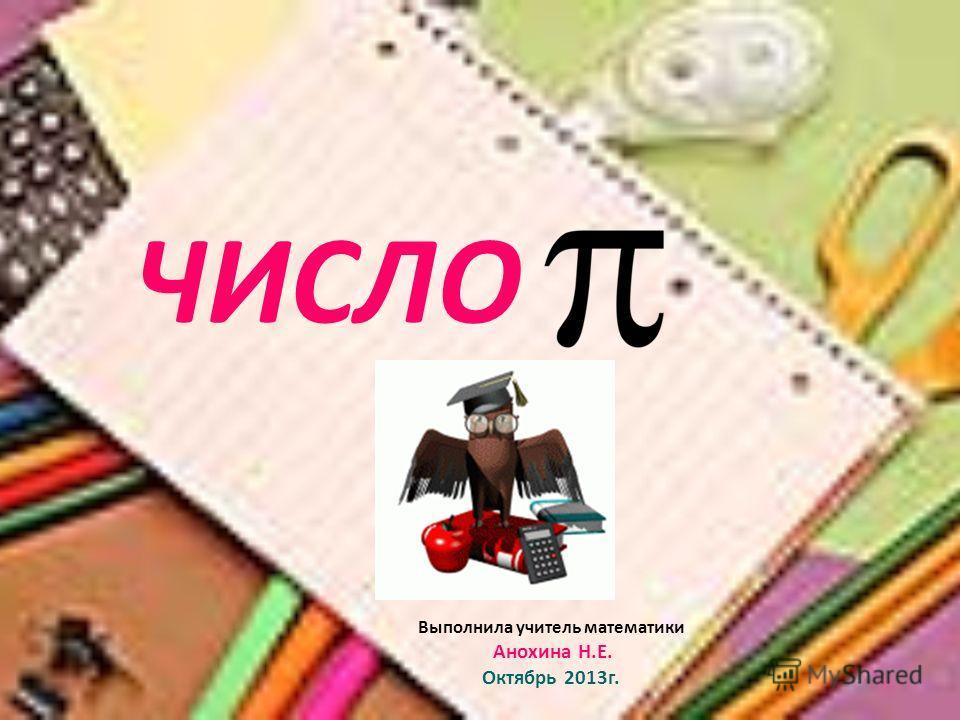 ЧИСЛО Выполнила учитель математики Анохина Н.Е. Октябрь 2013 г.