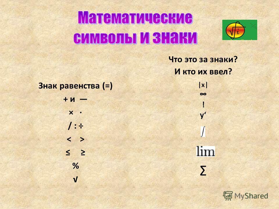 Знак равенства (=) + и × / : ÷ % Что это за знаки? И кто их ввел? |x| ! y Σ