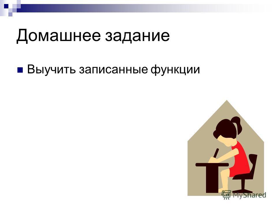 Домашнее задание Выучить записанные функции