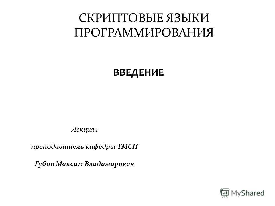 Программирование на скриптовых языках