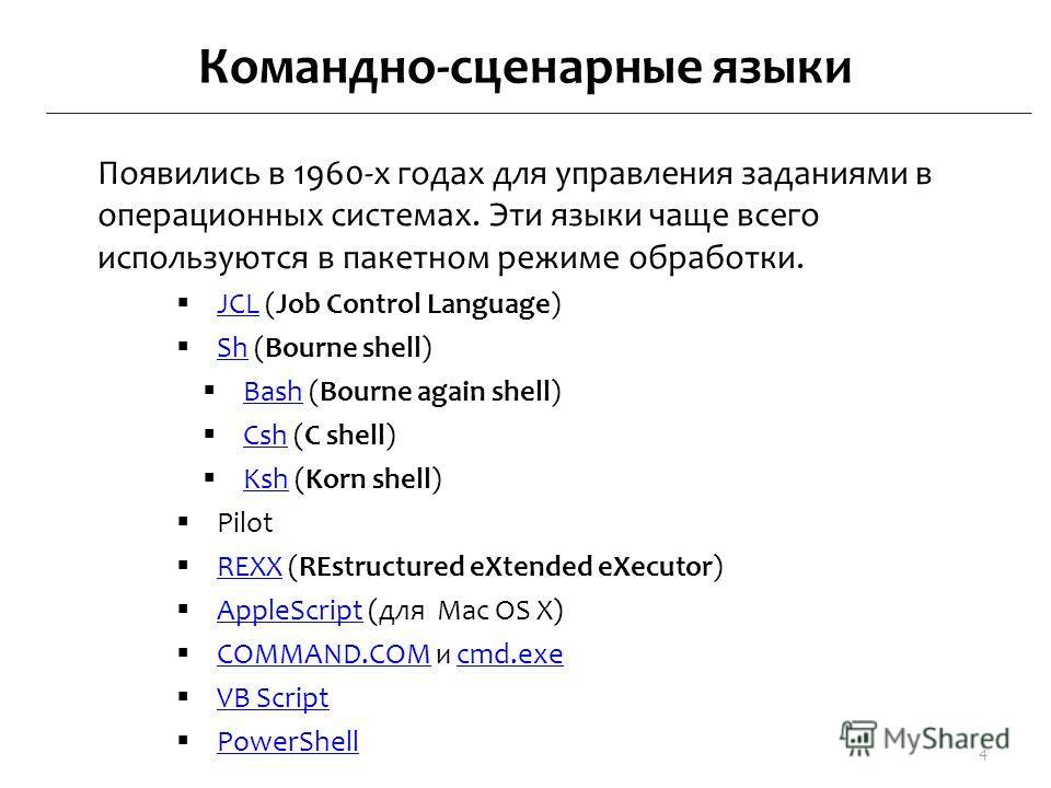 Командно-сценарные языки Появились в 1960-х годах для управления заданиями в операционных системах. Эти языки чаще всего используются в пакетном режиме обработки. JCL (Job Control Language) JCL Sh (Bourne shell) Sh Bash (Bourne again shell) Bash Csh