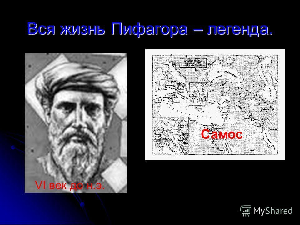 Вся жизнь Пифагора – легенда. Самос VI век до н.э.