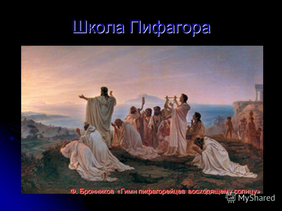 Школа Пифагора Ф. Бронников «Гимн пифагорейцев восходящему солнцу»