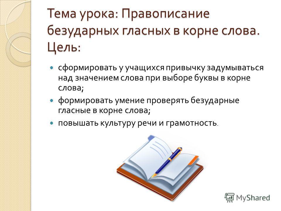 Тема для урока русского языка в 3 классе презентации