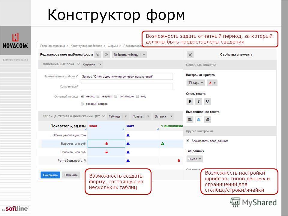 Конструктор форм Возможность задать отчетный период, за который должны быть предоставлены сведения Возможность создать форму, состоящую из нескольких таблиц Возможность настройки шрифтов, типов данных и ограничений для столбца/строки/ячейки