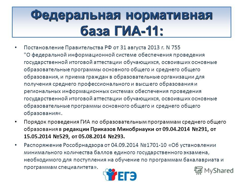 Федеральная нормативная база ГИА-11: Постановление Правительства РФ от 31 августа 2013 г. N 755