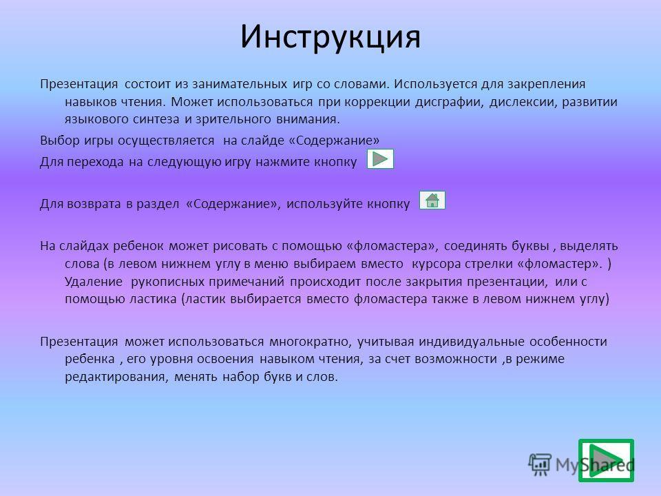 Соломаха Л.В. учитель-дефектолог ГБСКОУ школа 657 Приморского района г. Санкт-Петербурга