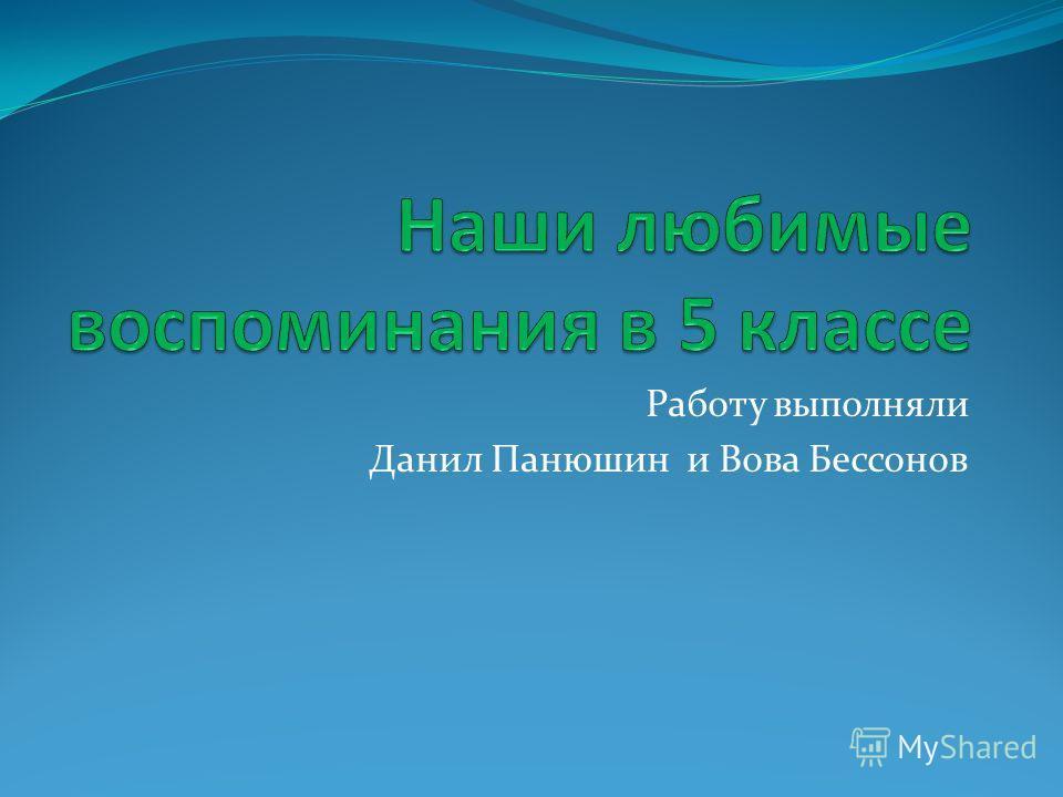 Работу выполняли Данил Панюшин и Вова Бессонов
