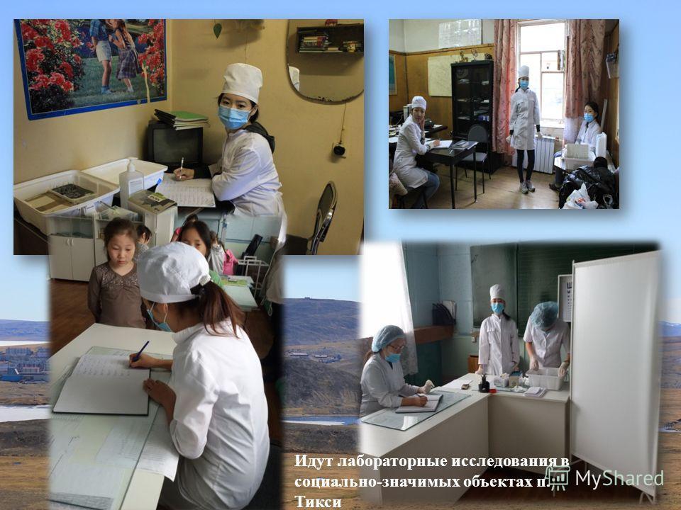 Идут лабораторные исследования в социально-значимых объектах п. Тикси