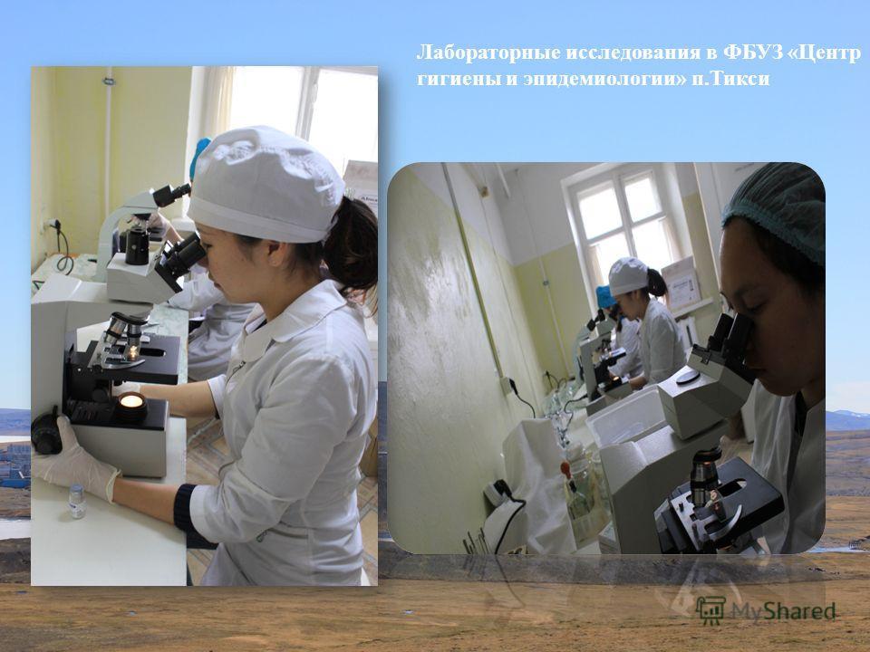 Лабораторные исследования в ФБУЗ «Центр гигиены и эпидемиологии» п.Тикси