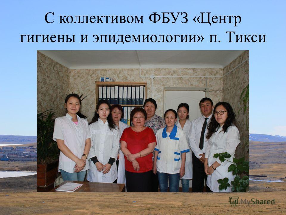 С коллективом ФБУЗ «Центр гигиены и эпидемиологии» п. Тикси