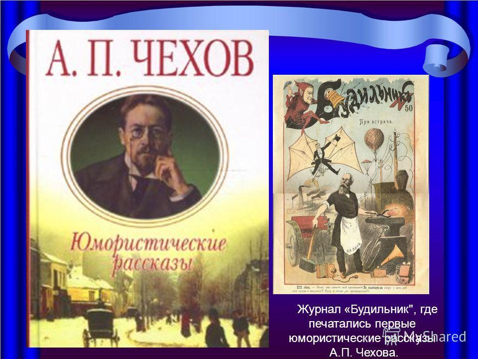...Журнал «Будильник, где печатались первые юмористические рассказы А.П. Чехова.