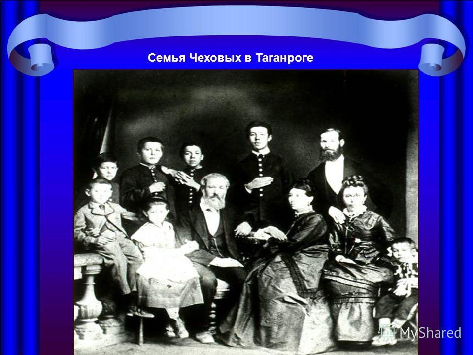 Семья Чеховых в Таганроге