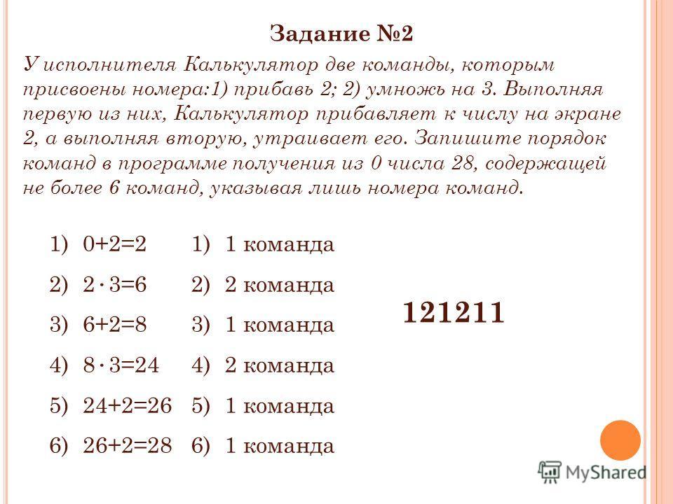 У исполнителя Калькулятор две команды, которым присвоены номера:1) прибавь 2; 2) умножь на 3. Выполняя первую из них, Калькулятор прибавляет к числу на экране 2, а выполняя вторую, утраивает его. Запишите порядок команд в программе получения из 0 чис