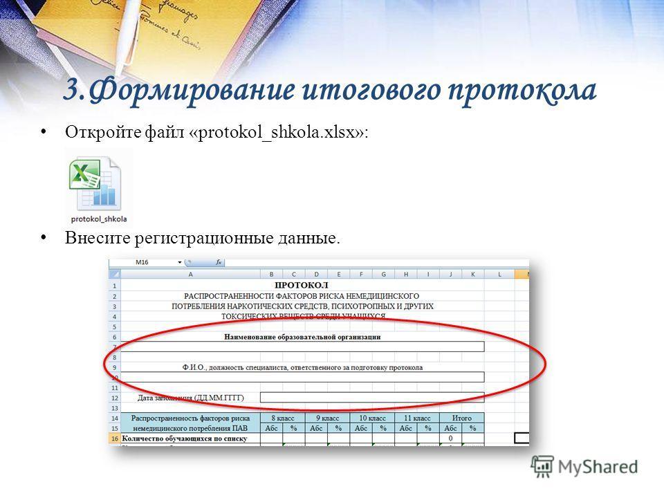 Откройте файл «protokol_shkola.xlsx»: Внесите регистрационные данные. 3. Формирование итогового протокола