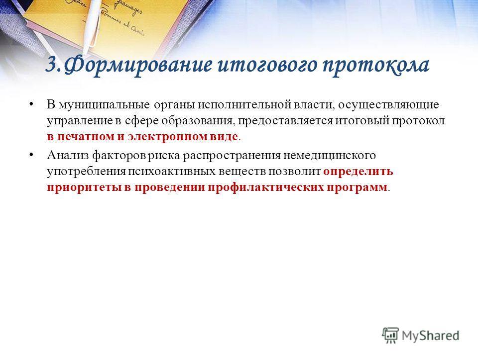 В муниципальные органы исполнительной власти, осуществляющие управление в сфере образования, предоставляется итоговый протокол в печатном и электронном виде. Анализ факторов риска распространения немедицинского употребления психоактивных веществ позв