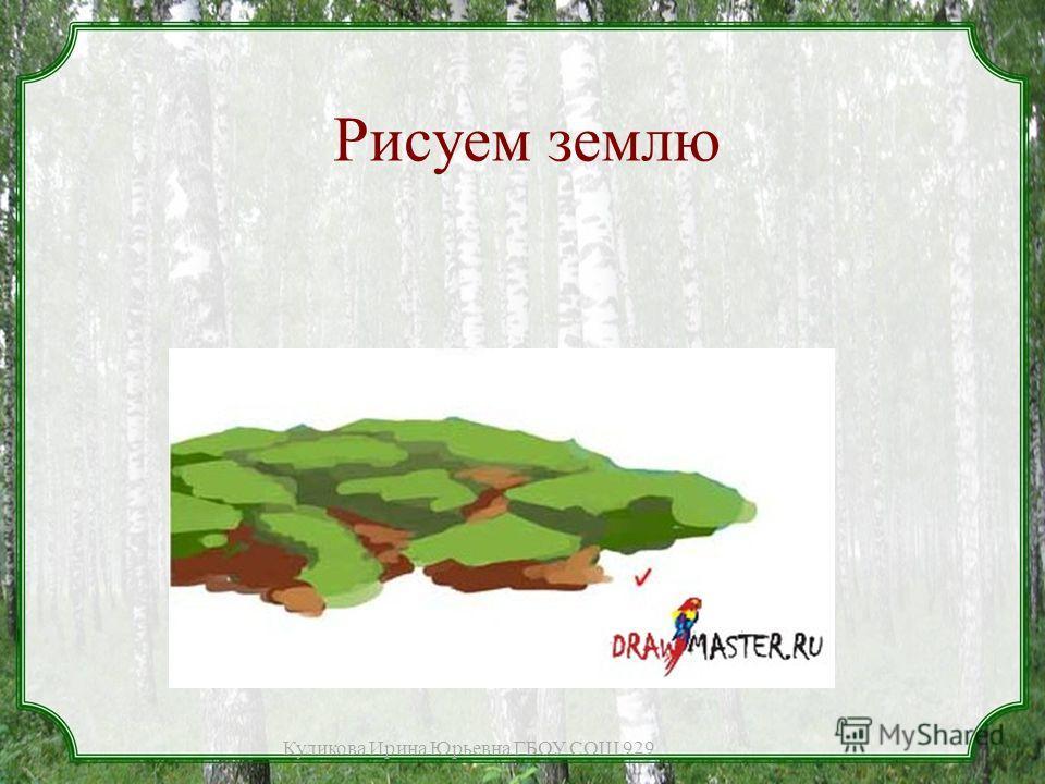 Рисуем землю Куликова Ирина Юрьевна ГБОУ СОШ 929