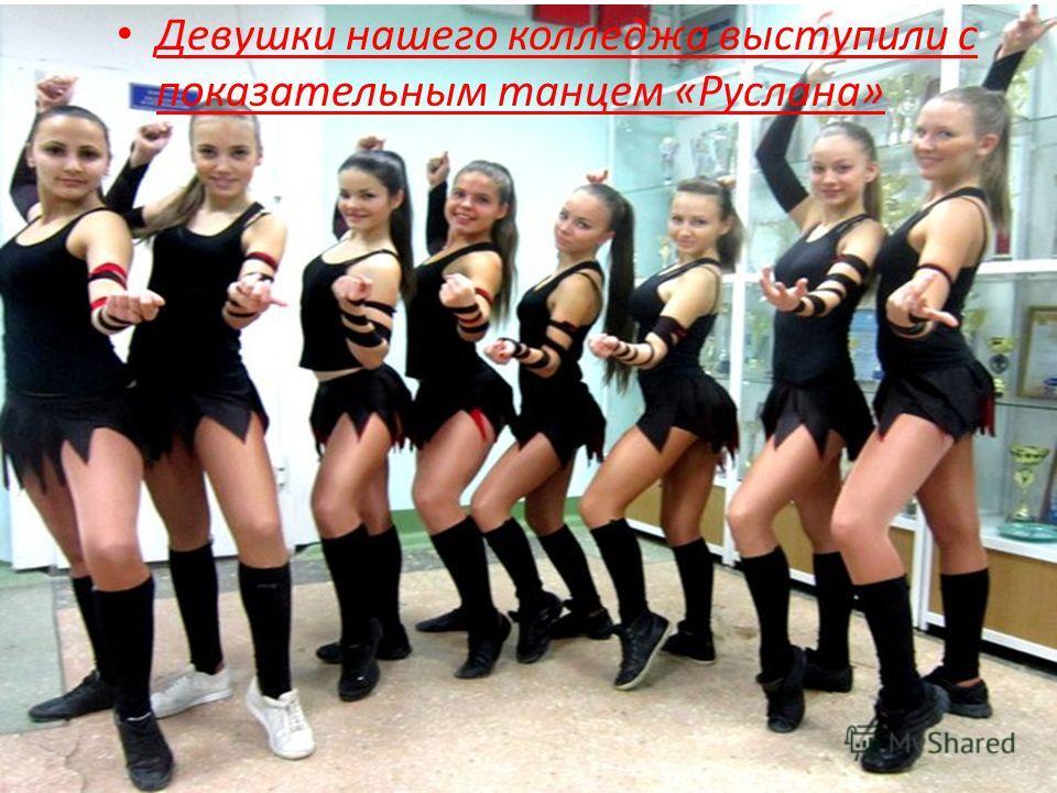 Девушки нашего колледжа выступили с показательным танцем «Руслана»