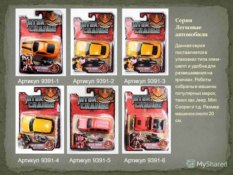 Данная серия поставляется в упаковках типа клем- шелл и удобна для развешивания на крючках. Роботы собраны в машины популярных марок, таких как Jeep, Mini Cooper и т.д. Размер машинок около 20 см. Артикул 9391-1Артикул 9391-2Артикул 9391- 1 Артикул 9