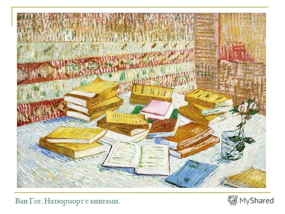 Ван Гог. Натюрморт с книгами.