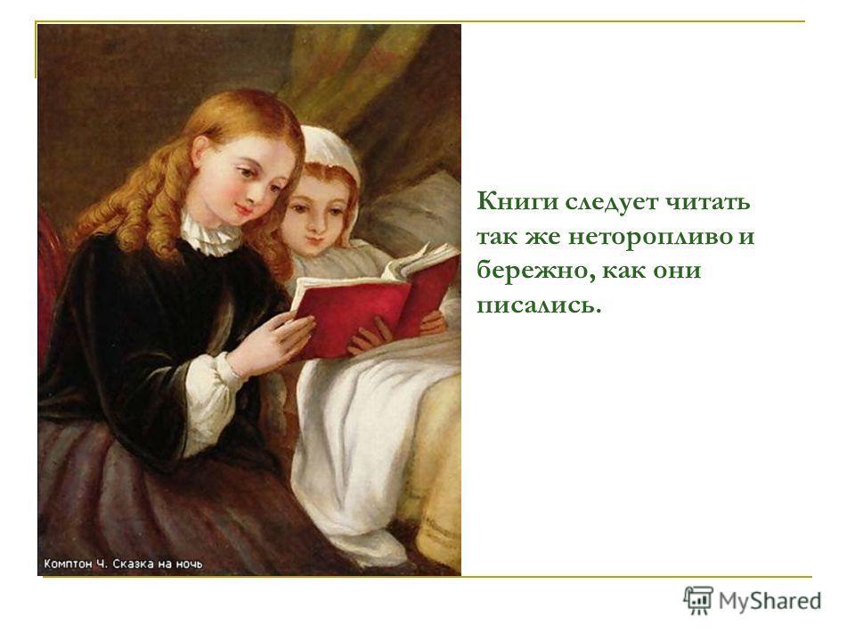 Книги следует читать так же неторопливо и бережно, как они писались.