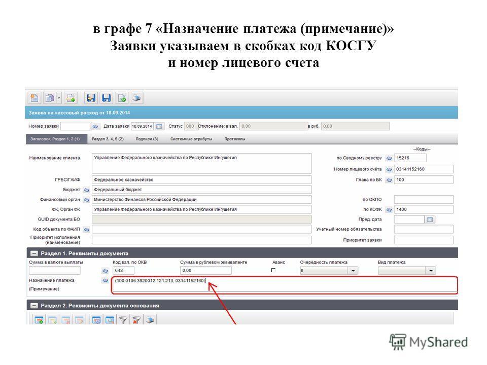 в графе 7 «Назначение платежа (примечание)» Заявки указываем в скобках код КОСГУ и номер лицевого счета