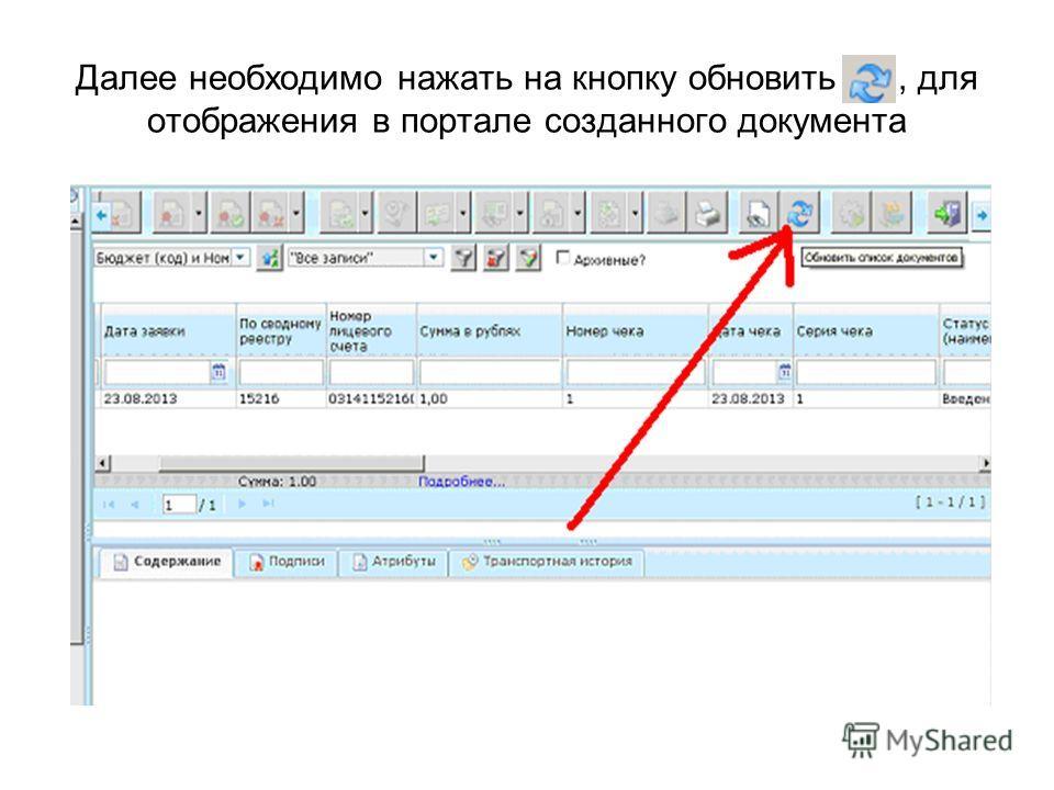 Далее необходимо нажать на кнопку обновить, для отображения в портале созданного документа