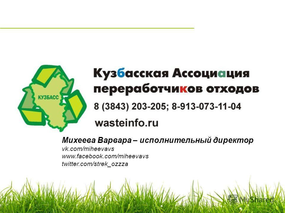 Михеева Варвара – исполнительный директор vk.com/miheevavs www.facebook.com/miheevavs twitter.com/strek_ozzza