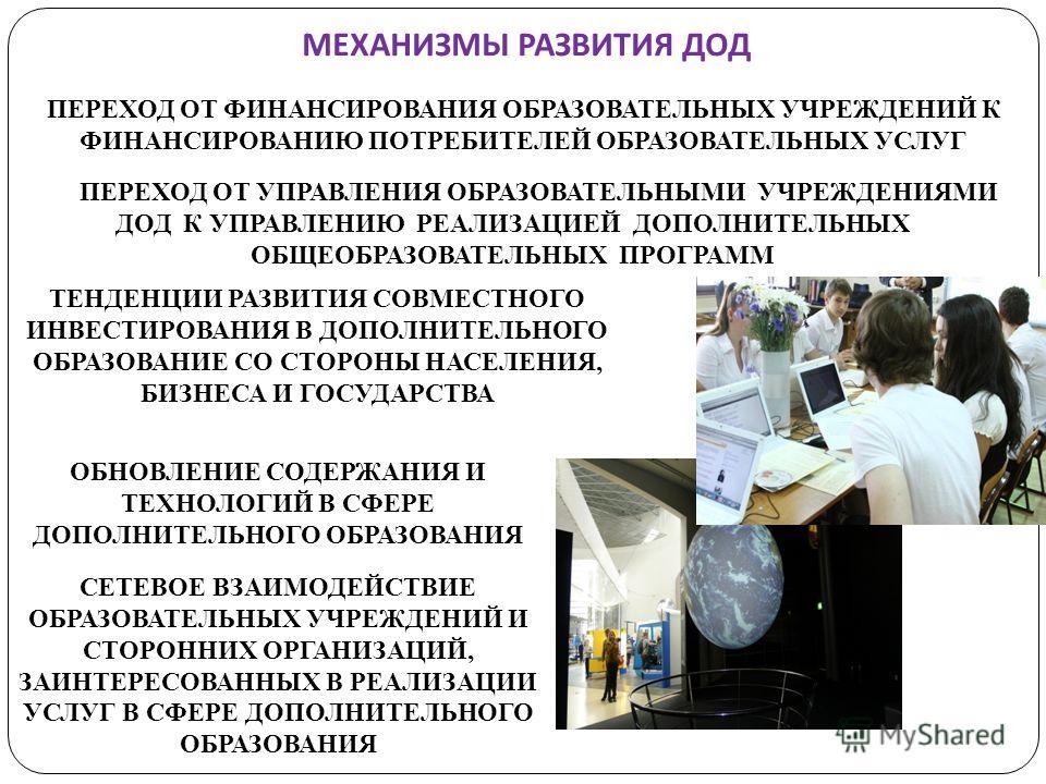 ПЕРЕХОД ОТ УПРАВЛЕНИЯ ОБРАЗОВАТЕЛЬНЫМИ УЧРЕЖДЕНИЯМИ ДОД К УПРАВЛЕНИЮ РЕАЛИЗАЦИЕЙ ДОПОЛНИТЕЛЬНЫХ ОБЩЕОБРАЗОВАТЕЛЬНЫХ ПРОГРАММ ПЕРЕХОД ОТ ФИНАНСИРОВАНИЯ ОБРАЗОВАТЕЛЬНЫХ УЧРЕЖДЕНИЙ К ФИНАНСИРОВАНИЮ ПОТРЕБИТЕЛЕЙ ОБРАЗОВАТЕЛЬНЫХ УСЛУГ ТЕНДЕНЦИИ РАЗВИТИЯ С