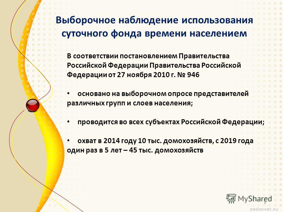 Выборочное наблюдение использования суточного фонда времени населением В соответствии постановлением Правительства Российской Федерации Правительства Российской Федерации от 27 ноября 2010 г. 946 основано на выборочном опросе представителей различных