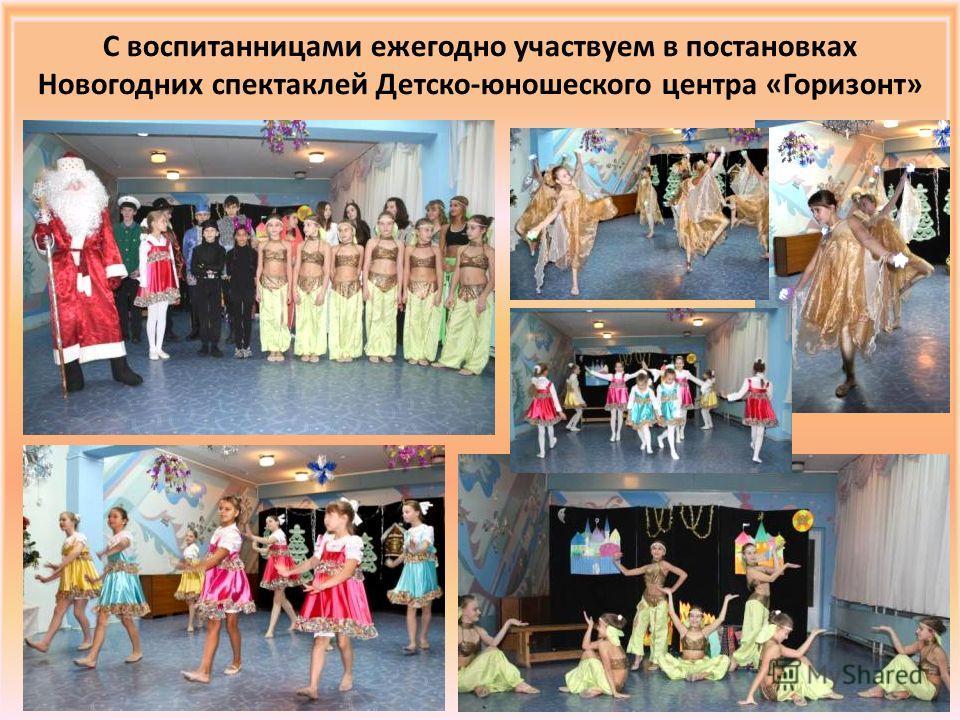 С воспитанницами ежегодно участвуем в постановках Новогодних спектаклей Детско-юношеского центра «Горизонт»